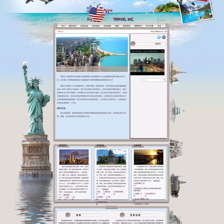 Travel 卡菲科技 Cfideas 纽约网页设计公司 718 961 2930